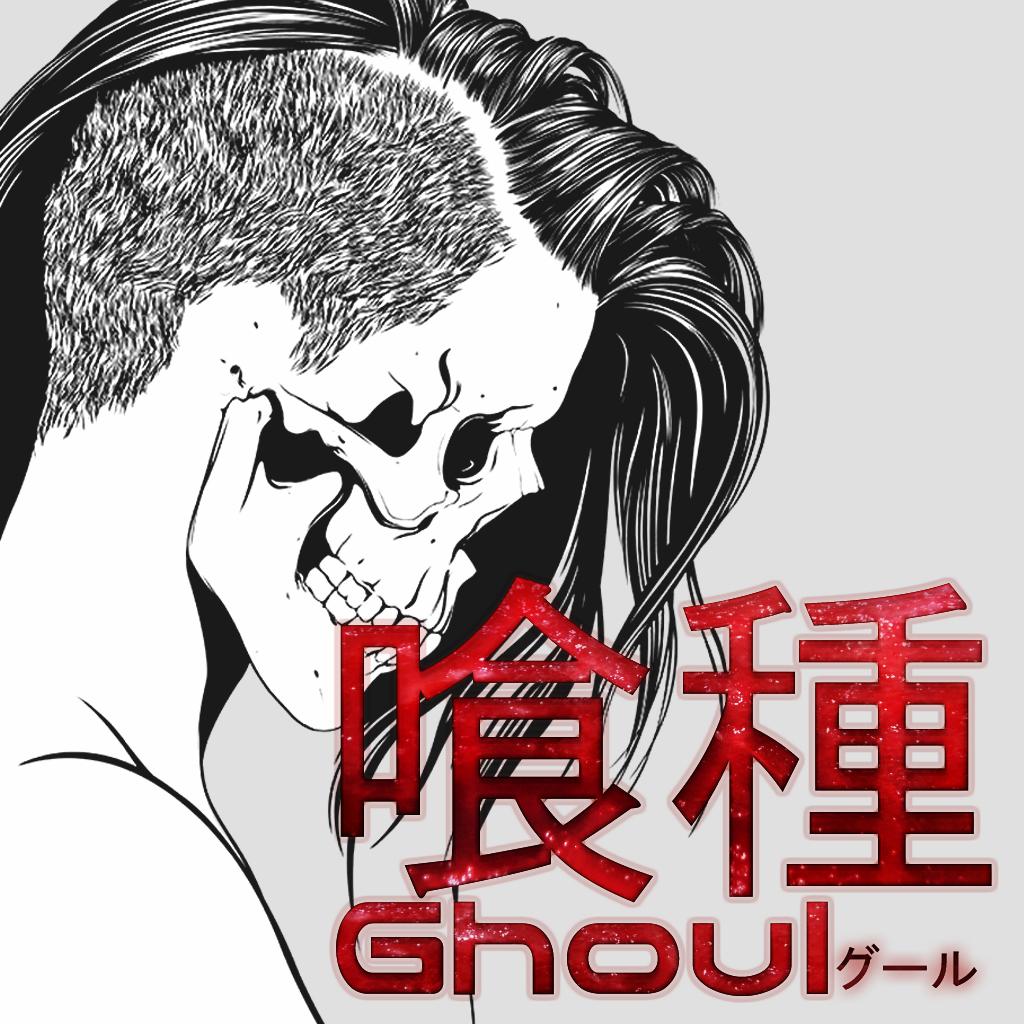 Ghoul 喰種 – グール